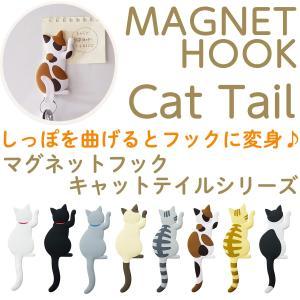 キャットテイル cat tail ネコ マグネットフック-鍵フック 壁フック 小物フック 冷蔵庫フック MAGNET HOOK Cattail キャットテール 猫 ねこ 磁石|kurazo