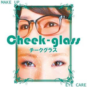 チークグラス‐紫外線 ブルーライトカット UVカット 遮光レンズ 白内障 黄斑変性 超軽量 日本製 曇りにくい オールシーズン サングラス 伊達めがね|kurazo