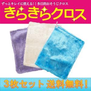 きらきらクロス 3枚セット‐ボアクロス 洗剤いらず 万能クロス レンジクロス 激落ちクロス 天然パルプ繊維 掃除 雑巾 業務用 厚手 吸水性、マイクロファイバー kurazo