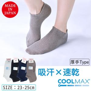 くるぶし ソックス 厚手 3足セット(同色) スニーカー丈 靴下 COOLMAX‐正規品 日本製 無地 丈夫 蒸れにくい 吸汗 速乾 スポーツソックス|kurazo