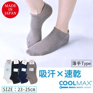 くるぶし ソックス 薄手 3足セット(同色) スニーカー丈 靴下 COOLMAX‐正規品 日本製 無地 夏用 蒸れにくい 吸汗 速乾 スポーツソックス 脱げにくい|kurazo