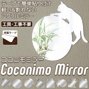 ココニモミラー‐鏡 ウォールミラーアクリルミラー 割れない 軽い 両面テープ 貼るだけ 壁面 ウォールステッカー 貼る鏡 Coconimo Mirror|kurazo