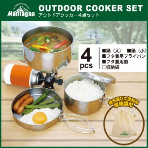 アウトドア クッカー 4点セット-キャンプ 登山 調理 器具 料理 道具 コンパクト 鍋 なべ 皿 フライパン セット 重ねて 収納 非常時 災害 ハック HAC1039|kurazo
