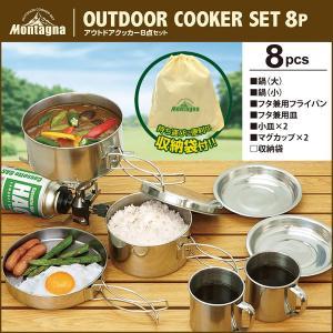 アウトドア クッカー 8点セット‐キャンプ 登山 調理 器具 料理 道具 コンパクト 鍋 なべ 皿 フライパン マグカップ セット 重ねて 収納 非常時 災害 ハック|kurazo