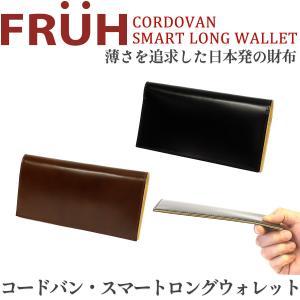 コードバン 長財布 FRUH(フリュー)スマートロングウォレット‐日本製 馬革 ヌメ革 薄い 財布 革財布 メンズ GL021|kurazo
