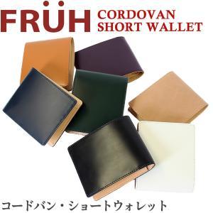 [在庫処分]コードバン 二つ折り財布 FRUH(フリュー)ショートウォレット‐日本製 馬革 ヌメ革 本革 財布 小銭入れ ボックス型 GL036|kurazo