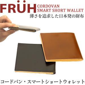 コードバン 二つ折り財布 FRUH(フリュー)スマートショートウォレット‐日本製 馬革 ヌメ革 薄い 財布 革財布 メンズ GL018|kurazo