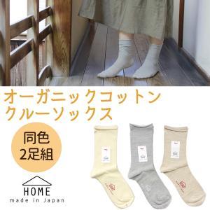 オーガニック コットン クルー ソックス 同色2足組 日本製-肌に優しい ずり落ちない 締め付けない 綿混 無地 靴下 除湿 透湿|kurazo