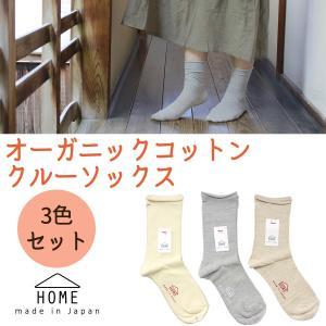 オーガニック コットン クルー ソックス 3色セット 日本製-肌に優しい ずり落ちない 締め付けない 綿混 無地 靴下 除湿 透湿|kurazo