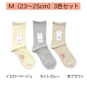 オーガニック コットン クルー ソックス 3色セット 日本製-肌に優しい ずり落ちない 締め付けない 綿混 無地 靴下 除湿 透湿 kurazo 02