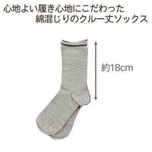 オーガニック コットン クルー ソックス 3色セット 日本製-肌に優しい ずり落ちない 締め付けない 綿混 無地 靴下 除湿 透湿 kurazo 03