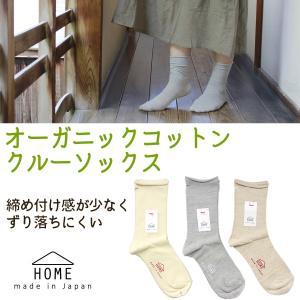 しめつけない オーガニックコットン 楽々ソックス クルーソックス 日本製-くちごむなし ずり落ちない しめつけない 肌に優しい ゆったり 靴下 無地 除湿 透湿|kurazo