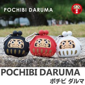 POCHIBI DARUMA ポチビダルマ-だるま シリコン製 がまぐち 財布 コインケース アクセサリーポーチ カラビナ付 ネックストラップ 達磨|kurazo