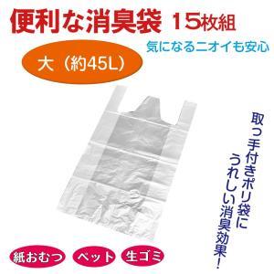 消臭 ゴミ袋 オムツ処理袋  約45L 15枚組 日本製-取っ手付き 生ごみ袋 キッチン オムツ ペット 脱臭 L SPP-10129|kurazo
