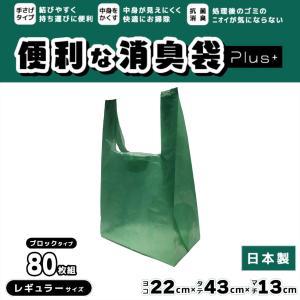 テレビで好評 消臭 ゴミ袋 オムツ処理袋 約10L 80枚組 日本製-取っ手付き 生ごみ袋 キッチン オムツ ペット 脱臭 M SPP-10197|kurazo
