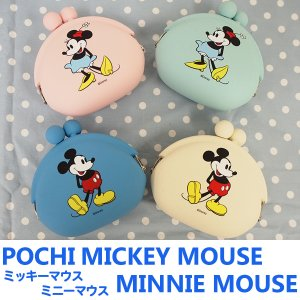 POCHI MICKEY MINNIE ポチ ミッキーマウス ミニーマウス -ディズニー シリコン製 がまぐち 財布 コインケース アクセサリーポーチ|kurazo