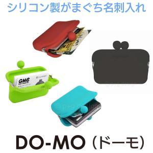 DO-MO(ドーモ)‐シリコン製 がまぐち 名刺入れ カードケース ポーチ ピージーデザイン|kurazo