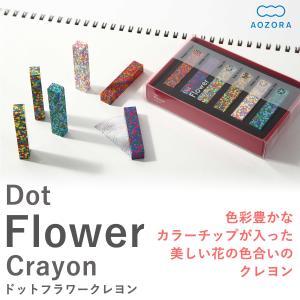 Dot Flower Crayon(ドット フラワー クレヨン)‐カラーチップ 凝縮 モザイク 画材...