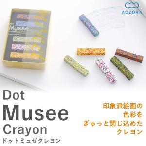 Dot Musee Crayon(ドット ミュゼ クレヨン)‐カラーチップ 凝縮 モザイク 画材 印...
