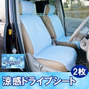 夏用 洗える 涼感ドライブシート  2枚組-メッシュ カーシート クール カバー 涼しい 車 座席 ひんやり 冷たい ドライブ|kurazo