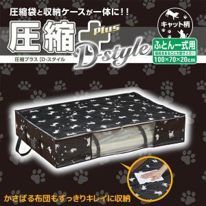 圧縮プラス Dスタイル キャット柄 ふとん一式用‐D-Style 収納ケース 布団一式用 ネコ柄 布...