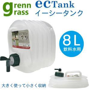ジャバラ式 ウォータータンク イーシータンク(ecTank)日本製‐コック 蛇口 折り畳み 飲料水用 水コンテナ 給水用 ポリタンク 防災 伸縮 取手付き TPK-2025S|kurazo