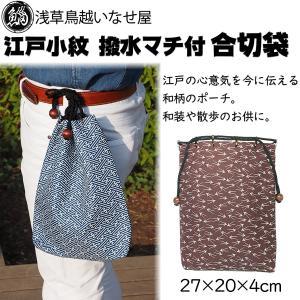 浅草鳥越いなせ屋 江戸小紋撥水マチ付合切袋‐信玄袋 男性用 ポシェット ポーチ 着物 和装 和柄 がっさい袋 小物入れ|kurazo
