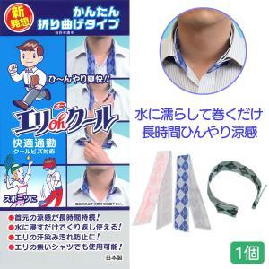 襟元ひんやり エリオークール(エリohクール)1個-水に浸すだけ 首元ひんやり 涼感 汗じみ予防 熱中症対策 ネッククーラー 襟なしシャツにも対応|kurazo