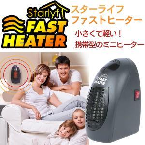 スターライフ ファストヒーター‐小型ヒーター ポータブルヒーター コンパクト暖房 ミニヒーター  タイマー付き 温度設定可 イーチャンス|kurazo