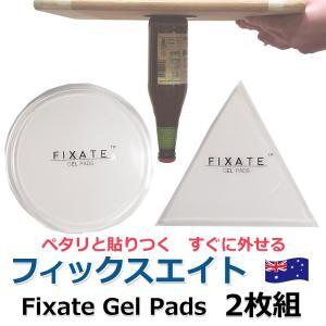 フィックスエイト ジェルパッド(Fixate Gel Pads)2枚組‐粘着パッド ジェルパッド|kurazo