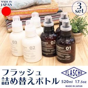 フラッシュ(FLASCHE)洗剤詰め替えボトル 3種セット ランドリーボトル‐洗濯洗剤 柔軟剤 漂白剤 おしゃれ 日本製|kurazo