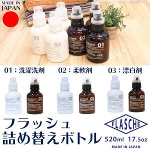 フラッシュ(FLASCHE)洗剤詰め替えボトル ランドリーボトル‐洗濯洗剤 柔軟剤 漂白剤 おしゃれ 日本製|kurazo