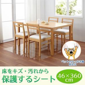 床をキズ・汚れから保護するシート 約46×360cm S-320‐床保護シート 透明 床マット フロアマット フロアシート  ビニール リビング シンプル|kurazo