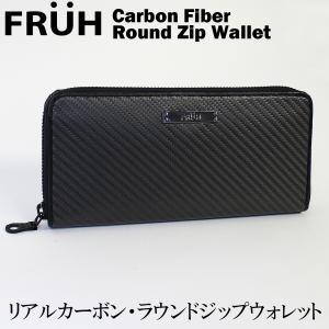FRUHリアルカーボン・ラウンドジップウォレット‐長財布 黒 ブラック GL026 Carbon Fiber Round Zip Wallet ロングウォレット 札入れ カード入れ|kurazo