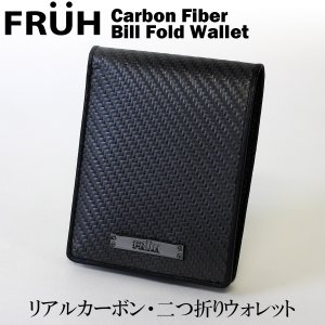 FRUHリアルカーボン・二つ折りウォレット‐ショートウォレット 黒 2つ折り財布 小銭入れ 札入れ カード入れ 日本製 GL027 Carbon Fiber Bill Fold Wallet|kurazo