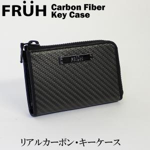 FRUHリアルカーボン・キーケース ‐カーボンファイバー  Carbon Fiber Key Case 日本製 ブラック キーホルダー|kurazo