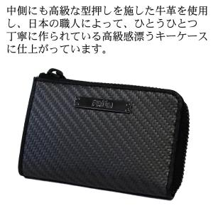 FRUH(フリュー)リアルカーボン・キーケース ‐カーボンファイバー  Carbon Fiber Key Case 日本製 ブラック キーホルダー|kurazo|06