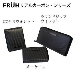 FRUH(フリュー)リアルカーボン・キーケース ‐カーボンファイバー  Carbon Fiber Key Case 日本製 ブラック キーホルダー|kurazo|09