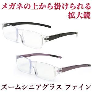 メガネ型 拡大鏡 ズームシニアグラス ファイン‐両手が使える 眼鏡の上からかけられる 拡大率1.6倍 男女兼用 老眼鏡 シニアグラス 拡大鏡 パープル グレー|kurazo