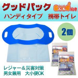Goodパック ハンディタイプ 700ml 2個組‐簡易トイレ 携帯トイレ 万能トイレ グッドバック|kurazo