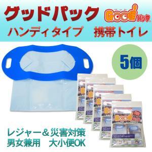 Goodパック ハンディタイプ 700ml 5個組‐簡易トイレ 携帯トイレ 万能トイレ グッドバック|kurazo