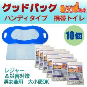 Goodパック ハンディタイプ 700ml 10個組‐簡易トイレ 携帯トイレ 万能トイレ グッドバック|kurazo