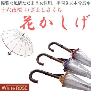 十六夜桜 花かしげ 手開き長傘(収納用袋付)16本骨‐ホワイトローズ社 最高級透明傘 丈夫なビニール傘 風に強い 軽量 女性用|kurazo