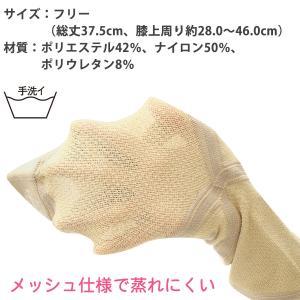 花柄 着圧 膝サポーター 2枚組(1足分)日本製‐テーピング メッシュ 薄手 ロング 保温 冷え性 手洗い 通気性 蒸れにくい 体圧分散|kurazo|03