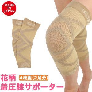 花柄 着圧 膝サポーター 4枚組(2足セット)日本製‐テーピング メッシュ 薄手 ロング 保温 冷え性 手洗い 通気性 蒸れにくい 体圧分散|kurazo