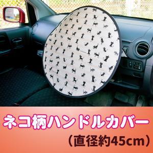 在庫処分セール ネコ柄 車用 ハンドルカバー(直径約45cm) 車 日よけ 日除け ホコリ除け|kurazo