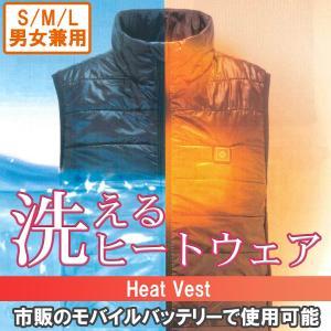そのまま洗える電熱ウェア ヒートベスト‐男女兼用 ベストのみ 電熱ウエア 電熱ベスト|kurazo
