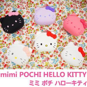 mimi POCHI HELLO KITTY ミミ ポチ ハローキティ-キティちゃん シリコン製 がまぐち 財布 コインケース アクセサリーポーチ|kurazo