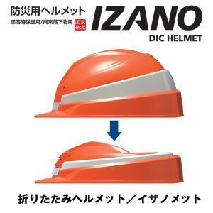防災用ヘルメット IZANO MET イザノメット<全6色>‐折りたたみ ヘルメット 防災 携帯 作業 災害 工事 避難 非常用 軽量 コンパクト 墜落時保護規格付 日本製|kurazo
