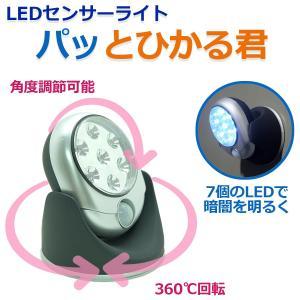 AZREX LED センサーライト パッとひかる君‐コンセント不要 乾電池付き 屋内 防災用 玄関 階段 点灯角度調節可能|kurazo
